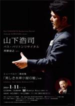 160111yamashita_thumb.jpg