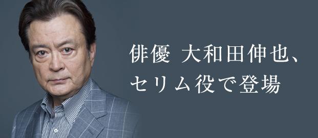 大和田 伸也
