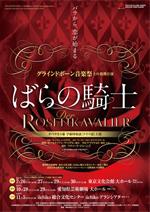 rosen2017_sougou_thumb.jpg